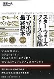 スター・ウォーズ[フォースの覚醒]予習復習最終読本