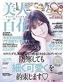 美人百花(びじんひゃっか) 2018年 01 月号 [雑誌]