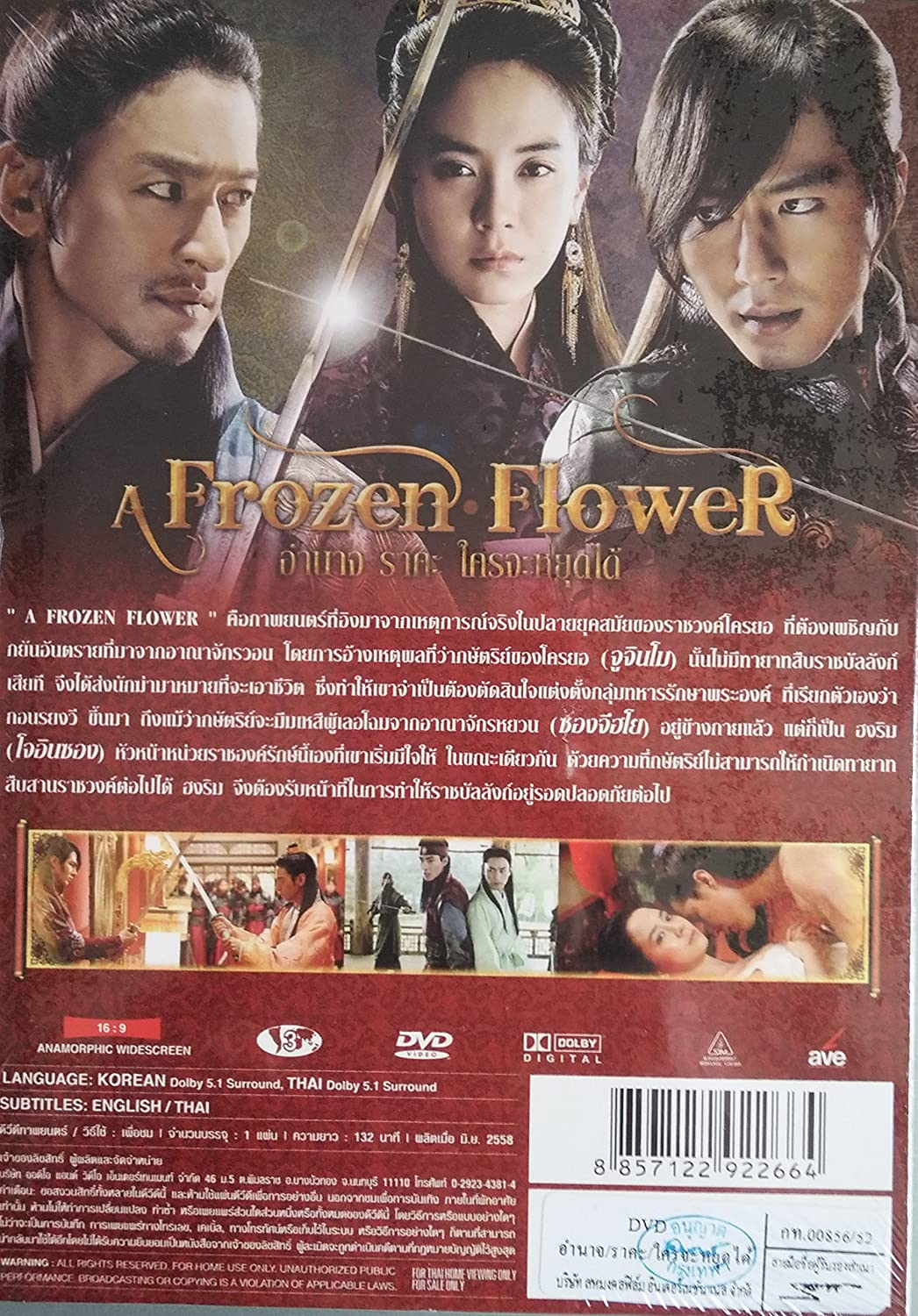 Frozen Flower 2008 Korean Historical Drama Eng Subs Co Uk
