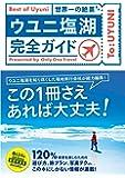 ウユニ塩湖完全ガイド(ライツ社)