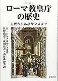 ローマ教皇庁の歴史: 古代からルネサンスまで (人間科学叢書)