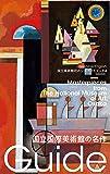 国立国際美術館の名作: 国立美術館初の公式ガイドブック (国立美術館ガイド)