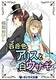 百合色アリスと白ウサギ (オシリス文庫)