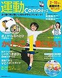 運動Comoキッズ―2~10才で運動好きに育てよう ! (主婦の友生活シリーズ)