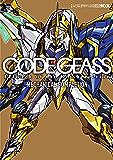 コードギアス 復活のルルーシュ メカニカルコンプリーション (ホビージャパンMOOK)