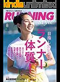 Running Style(ランニング・スタイル) 2017年8月号 Vol.101[雑誌]