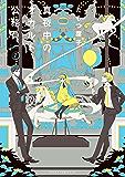 真夜中のオカルト公務員 第7巻 (あすかコミックスDX)