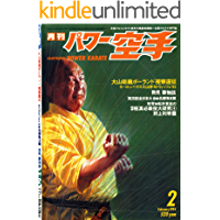 Monthly Power Karate Illustrated February 1994 (Kyokushin karate collection) (Japanese Edition)