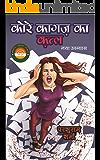 Kore Kagaz ka Qatl (कोरे कागज़ का क़त्ल) (Hindi Edition)