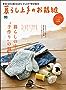 暮らし上手のお裁縫[雑誌] (Japanese Edition)