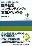 税理士・公認会計士のための 医業経営コンサルティングの実務ノウハウ〈第2版〉