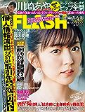 週刊FLASH(フラッシュ) 2019年12月31日号(1542号) [雑誌]