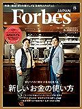 ForbesJapan (フォーブスジャパン) 2017年 08月号 [雑誌]