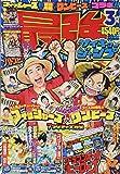 最強ジャンプ 2019年 3/5 号 [雑誌]: 週刊少年ジャンプ 増刊