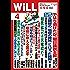 月刊WiLL (ウィル) 2018年 04月号 [雑誌]