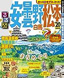 るるぶ安曇野 松本 白馬'20 (るるぶ情報版(国内))