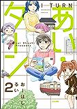 あい・ターン(分冊版) 【第2話】 (主任がゆく!スペシャル)