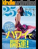 25ans (ヴァンサンカン) 2018年 07月号 [雑誌]