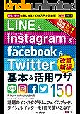 できるポケット LINE&Instagram&Facebook&Twitter 基本&活用ワザ150[改訂新版] できるポケットシリーズ