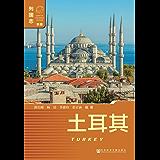 土耳其 (列国志(新版))