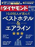 週刊ダイヤモンド 2017年11/4号 [雑誌]
