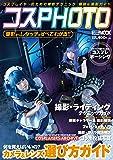 コスPHOTO (ホビージャパンMOOK 550)