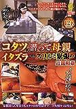 コタツに潜って母親にイタズラするスリルと緊張の近親相姦4時間 Yellow Moon(イエロームーン) [DVD]