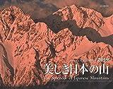 カレンダー2019 美しき日本の山  The Splendor of Japanese Mountains (ヤマケイカレンダー2019)
