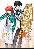魔法科高校の劣等生 入学編 3巻 (デジタル版GファンタジーコミックスSUPER)