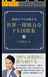 投資のプロが教える世界一即戦力なFX10箇条(上): 100%永続的に勝ち続ける (AIR)