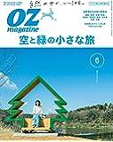 OZmagazine Petit 2019年 6月号 No.51 空と緑の小さな旅 (オズマガジンプチ)