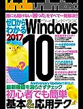 ゼロからわかるWindows10 2017 三才ムック vol.924