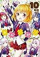 あんハピ♪ (10) (まんがタイムKR フォワードコミックス)