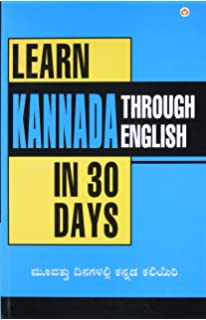 Buy Learn Kannada in 30 days through English Book Online at Low