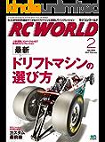 RC WORLD(ラジコンワールド) 2017年2月号 No.254[雑誌]