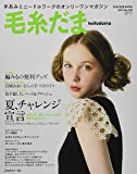 毛糸だま 2013年 夏号 No.158 (Let's knit series)