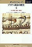 オックスフォード ブリテン諸島の歴史〈4〉 12・13世紀 1066年~1280年頃