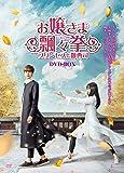 [DVD]お嬢さま飄々拳~プリンセスと御曹司~ DVD-BOX