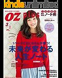 OZplus (オズプラス) 2014年 03月号 [雑誌]