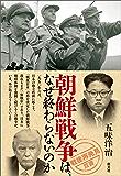 朝鮮戦争は、なぜ終わらないのか 「戦後再発見」双書