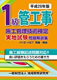 1級管工事施工管理技術検定実地試験問題解説集【平成28年版】