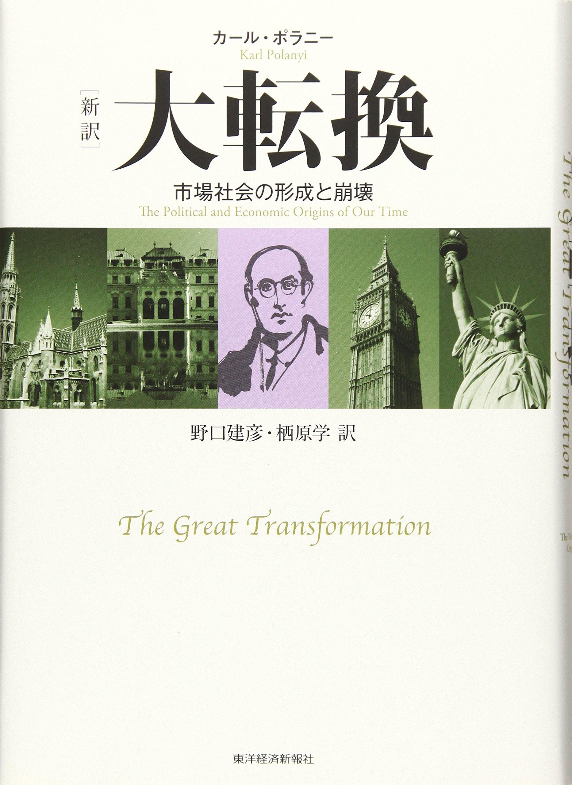 Download Shin'yaku daitenkan : Shijō shakai no keisei to hōkai PDF