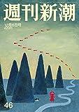 週刊新潮 2018年 12/6 号 [雑誌]