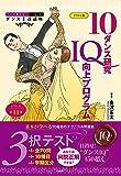 <イラスト版>10ダンス研究IQ向上プログラム (プロが教えないダンス上達講座 [第11弾])