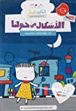 Learn Arabic Shapes All Around: Baby Einstein Arabic for Children (Baby - 5 Years)