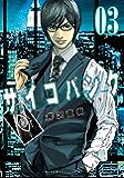 サイコバンク(3) (ヤングマガジンコミックス)