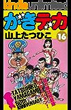 がきデカ 第16巻