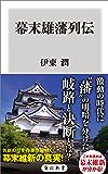 幕末雄藩列伝 (角川新書)