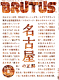 BRUTUS(ブルータス) 2019年 7月1日号 No.895 [名古屋の正解] [雑誌]