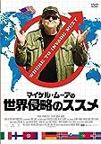 マイケル・ムーアの世界侵略のススメ [AmazonDVDコレクション]